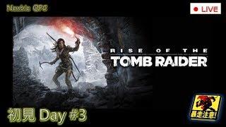 D3 暴走Zzの 【Rise of the Tomb Raider】 「蘿拉崛起」《香港母語廣東話》
