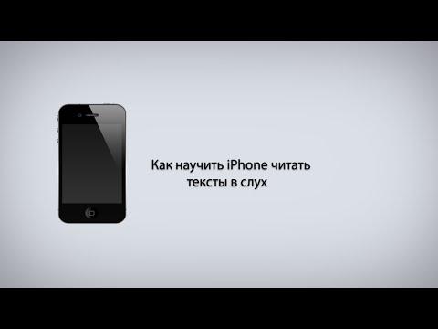 Как научить IPhone читать тексты в слух