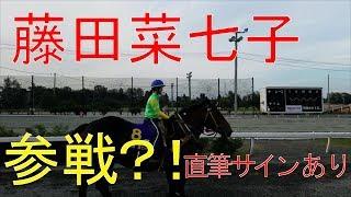 藤田菜七子も参戦のばんえい競馬JRAジョッキーデーに行ってきました! ...