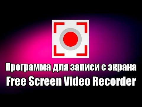 Программа для записи видео с экрана Free Screen Video Recorder