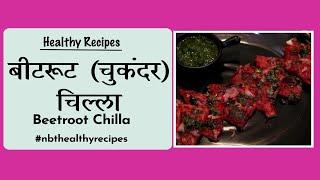 Healthy Recipes  Beetroot Chilla  Weightloss Recipes   Chukandar Ka Chilla  Breakfast Recipe