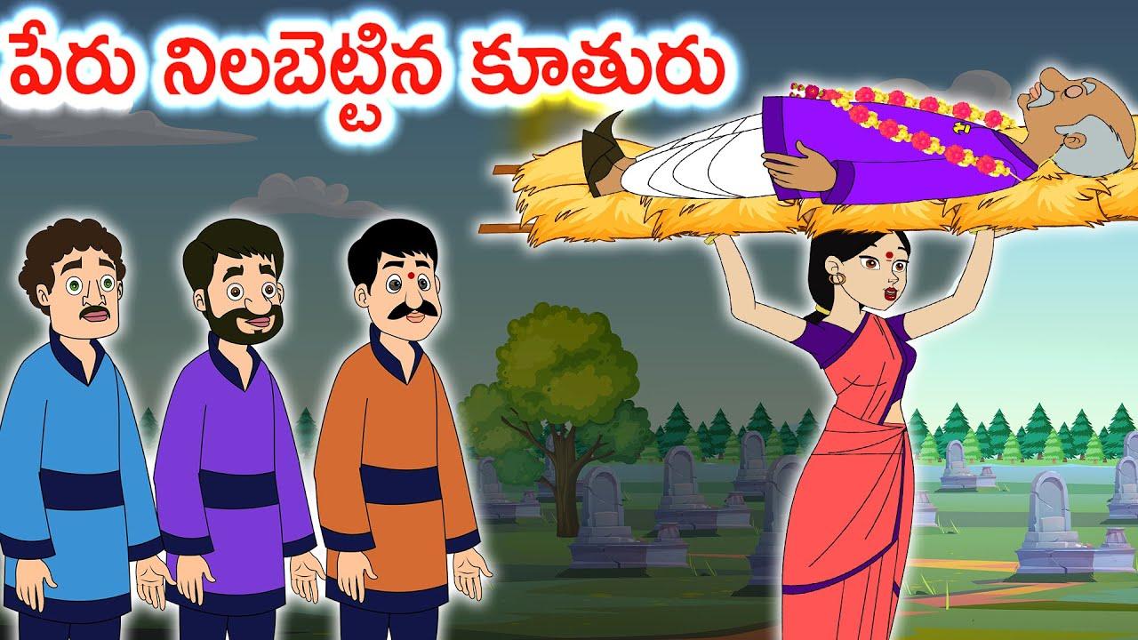 పేరు నిలబెట్టిన కూతురు | Telugu Moral Stories| Telugu Kathalu | Bedtime Stories | Chandamama Kathalu