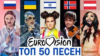 ТОП 50 песен ЕВРОВИДЕНИЯ по ПРОСМОТРАМ | 1974-2020 | Лучшие выступления и хиты | Eurovision