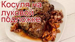 Рецепты из косули - как приготовить косулю пошаговый рецепт - Косуля на луковой подложке