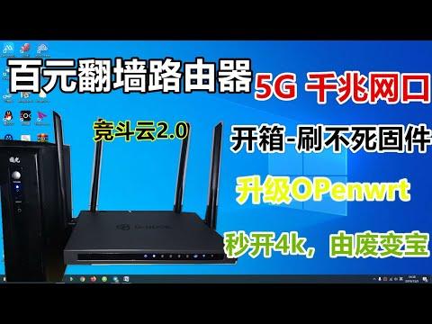 开箱百元翻墙路由器 竞斗云2.0(5G千兆)+1.09 奶爸级刷机教程免拆机 最新 openwrt固件升级+V2ray配置,从开箱到刷机联网,一个视频就够了