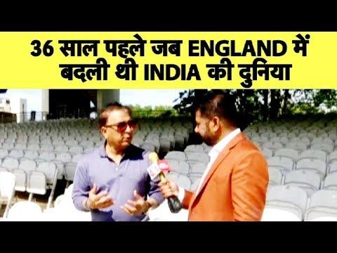 Sunil Gavaskar Rewinds