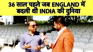 Download Sunil Gavaskar Rewinds to June 25, 83 When India Won World Cup at Lord's | Vikrant Gupta Mp3 and Videos