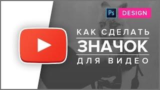 Как сделать значок для видео на Youtube(, 2016-07-06T22:19:03.000Z)