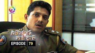 Monara Kadadaasi Episode 79 || මොණර කඩදාසි | සතියේ දිනවල රාත්රී 10.00 ට ස්වර්ණවාහිනී බලන්න... Thumbnail