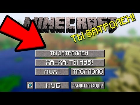95% ЛЮТЕЙ НЕ ПОЙМУТ КАК Я ТАК ЗАТРОЛЛИЛ ДРУГА В МАЙНКРАФТЕ! ТРОЛЛИНГ В MINECRAFT! TROLLING - Видео из Майнкрафт (Minecraft)