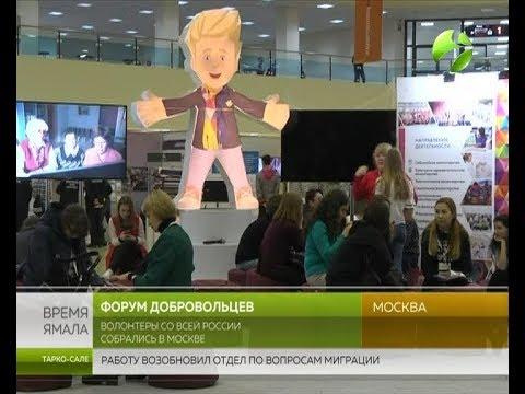 Форум добровольцев. Волонтеры со всей страны собрались в Москве