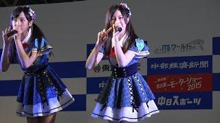 2015 1122 名古屋モーターショー AKB48 チーム8ライブ 1部 永野芹佳推し...