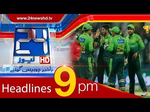 Pakistan Clean Sweeps Srilanka In t20 | News Headlines 9:00 PM | 29 Oct 2017