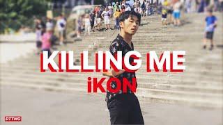 [KPOP IN PUBLIC] iKON - '죽겠다 (KILLING ME)' DANCE COVER