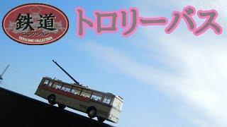 関電トンネルトロリーバス300型 鉄道コレクション Japanese trolleybus railway collection