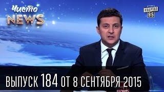 100 дней Саакашвили - Новая полиция и батюшка - Чисто News #184   Квартал 95 08.09.2015 видеоприколы