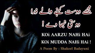 Koi Aarzu Nahi Hai | Shakeel Badayuni