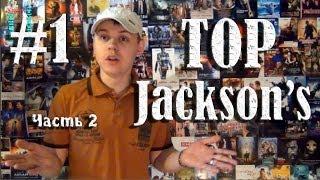 Jackson's TOP #1 - Голливудские возвращенцы. Часть 2