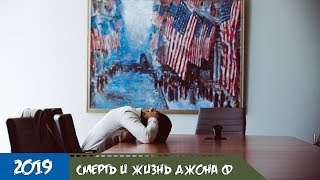 Смерть и жизнь Джона.Ф  Донована - Трейлер с русской озвучкой