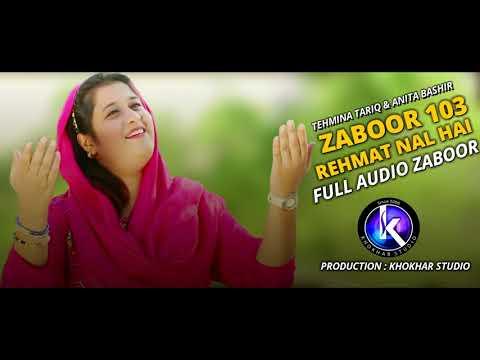 Rehmat Nal Hia-Zaboor 103 -Tehmina Traiq & Anita Bashir Full Audio Geet-Masihi HD