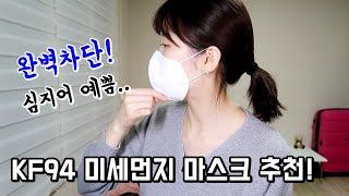 미세먼지 마스크 추천! KF94 에티카 마스크 리뷰 (…