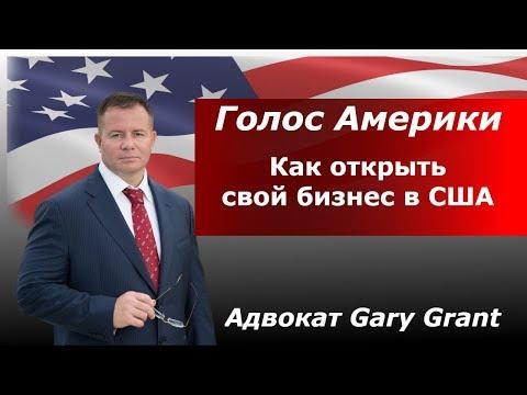 Голос Америки - Как открыть свой бизнес в США | Адвокат Gary Grant   Америка 101