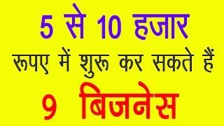 9 बिज़नेस जो शुरू कर सकते है सिर्फ 5 से 10 हजार रुपए में|| Start 9 Business in 5 -10K Only (in Hindi)