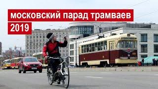 Московський парад трамваїв 2019