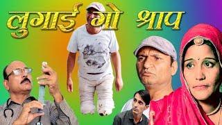 पत्नी का श्राप  Rajashthani Hariyanvi Comedy  By Murari lal Pareek