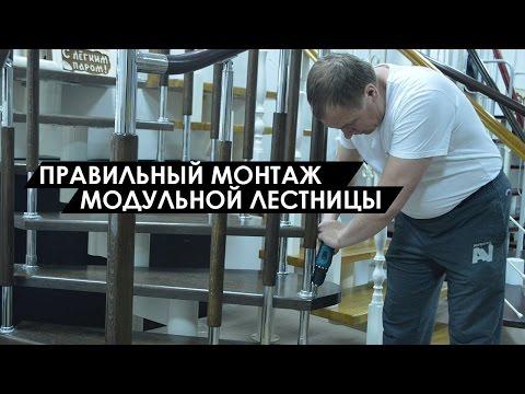 Установка модульной лестницы