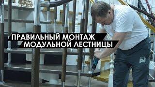 Установка модульной лестницы(На видео показана сборка модульной лестницы от компании Stairbox (Cлавянский Двор). Наш сайт: http://stairbox.ru Задавай..., 2015-05-07T05:05:19.000Z)