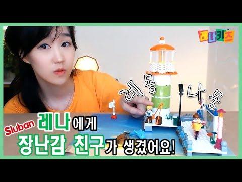 [슬루반]  걸스드림 해변의 등대 레고 호환/레고 테이블 (블럭완구)