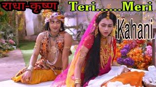 Teri meri kahani radha krishna new hindi song whatsapp status|| Teri meri kahani new whatsapp status