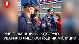 Женщина сняла, как сотрудник милиции ударил ее в лицо в Жодино