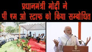PM MODI interaction with the entire PMO staff || NATIONAL INDIA NEWS