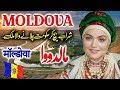 Travel To Moldova | Full History And Documentary About Moldova In Urdu & Hindi | مالدووا کی سیر