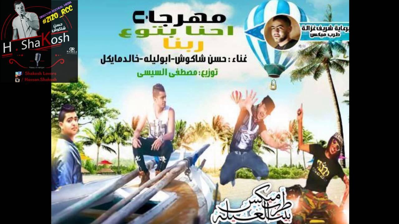 مهرجان احنا بتوع ربنا   حسن شاكوش و خالد مايكل و ابو ليلة   توزيع السيسي A7na Bto3 Rabna #Shakosh