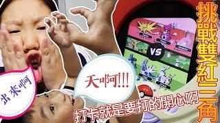 【MK TV】決戰Pokemon tretta 雙紅三角!打卡就是要打的開心,無論打不打得到,氣氛環境對了,玩起遊戲就很開心