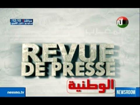 أهم عناوين الصحف الوطنية ليوم السبت 03 فيفري 2018 -قناة نسمة