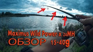 Видео Обзор Спиннинга Maximus Wild Power-x 24MH 15-40G (Спиннинг для рыбалки – Клип) / Review