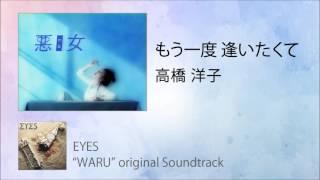 1992年に日本テレビで放送された石田ひかり主演のドラマ『悪女(わる)...