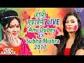 देखे पहली बार दो गायिका के बिच होली मुक़ाबला || Anu Dubey Vs Shubha Mishra || Video JukeBOX॥ Superhit