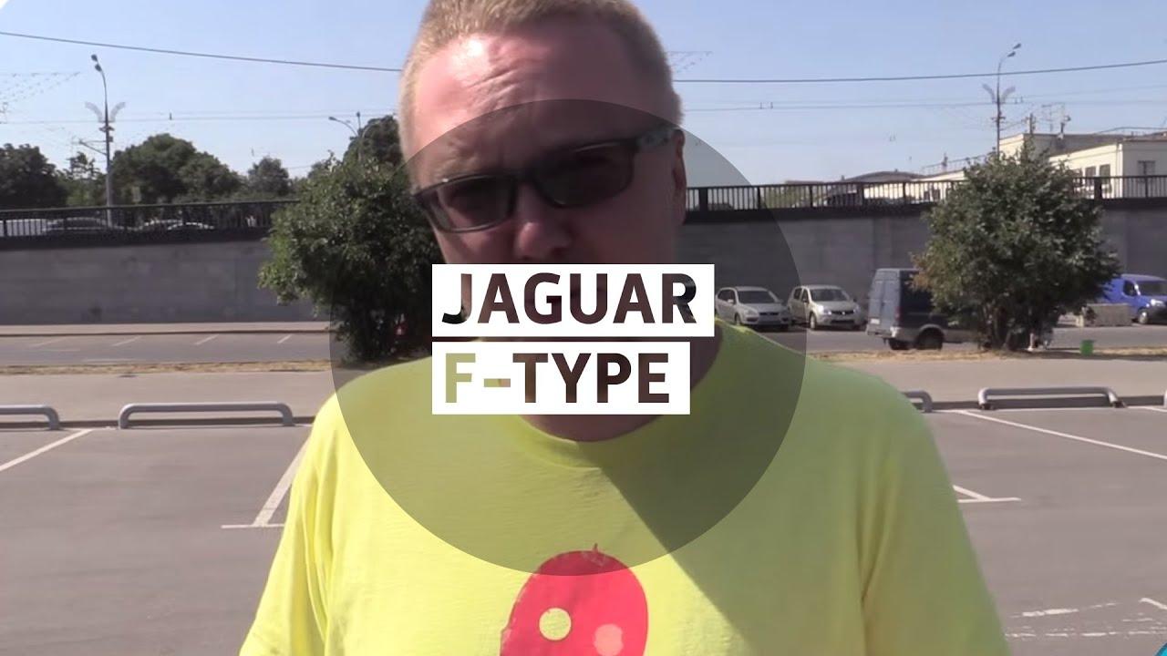 Jaguar F-Type - Большой тест-драйв (видеоверсия) / Big Test ...