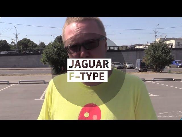 Jaguar F-Type - Большой тест-драйв (видеоверсия) / Big Test Drive