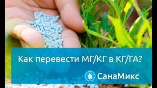 Как перевести мг/кг в кг/га + формула обсчета фосфорных удобрений