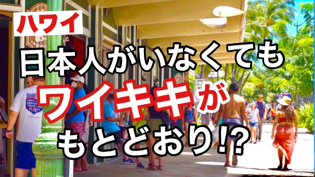 【ハワイ!ワイキキは日本人がいなくても大丈夫?】ワイキキには日本人の観光客の姿はほぼ無いですが、コロナ前と同じくらいに賑わっています!ハワイに本土からの観光客が急増でもう日本人がいなくても大丈夫そう