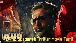 Tamil Top 10 Suspense Thriller Movie | SST | Tamil Top 10 Movie List