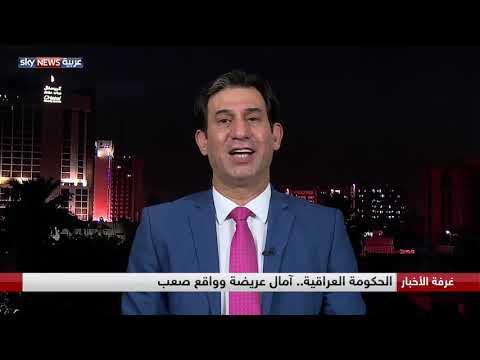 الحكومة العراقية.. آمال عريضة وواقع صعب  - نشر قبل 9 ساعة