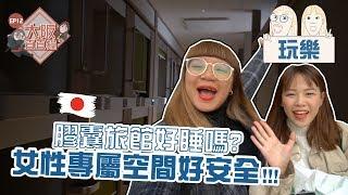 《大阪直直撞EP12》膠囊旅館好睡嗎?女士專有空間好安全!|Hotel J-SHIP|大阪難波|蔓蒂文姐自由行【肉乾TV】