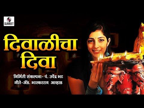 Diwalicha Diva - Marathi Diwali Song - Sumeet Music